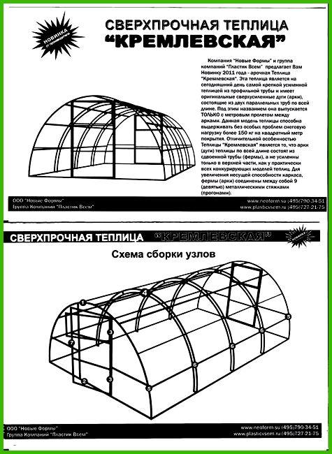 теплица кремлевская инструкция сборки